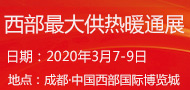 2020.3.7成都热博会190x90