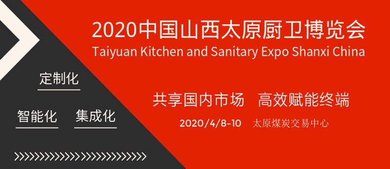 2020.4.8-10第五届中国山西太原厨卫博览会(延期举办)