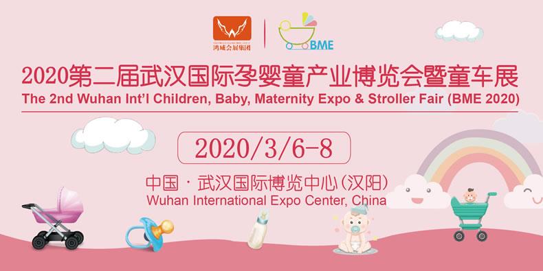 2020.7.10-12第二届武汉国际孕婴童产业博览会暨童车展览会