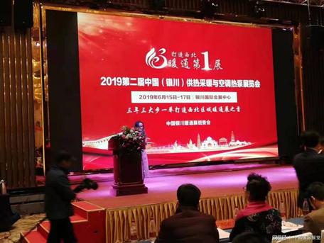 2020.4.10-12宁夏暖通展(银川)供热采暖及空调热泵展览会