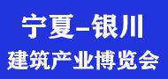 2020.4.21宁夏建材展190x90