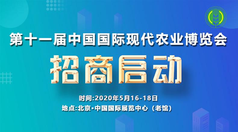 北京农业博览会 | 第十一届中国国际现代农业博览会招商启动,与您携手赢未来!
