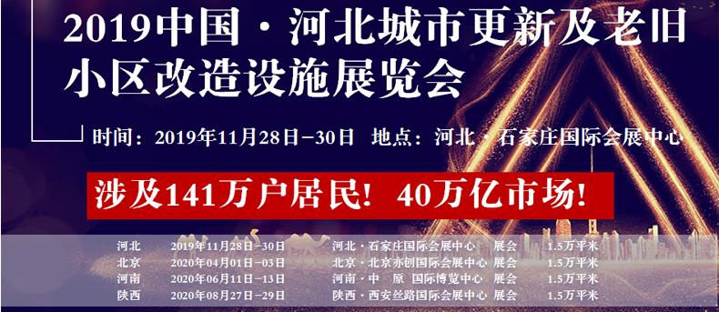 2019.11.28-30河北城市更新及老旧小区改造设施展览会