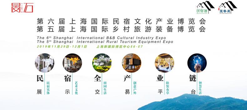 火热招展中丨上海国际民宿文化产业博览会暨乡村旅游装备展11月在沪开幕