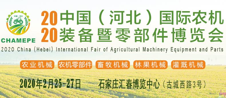 关于举办2020中国(河北)国际农机装备暨零部件博览会的通知(延期举办)