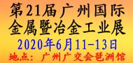 2020.6.11广州冶金展190x90