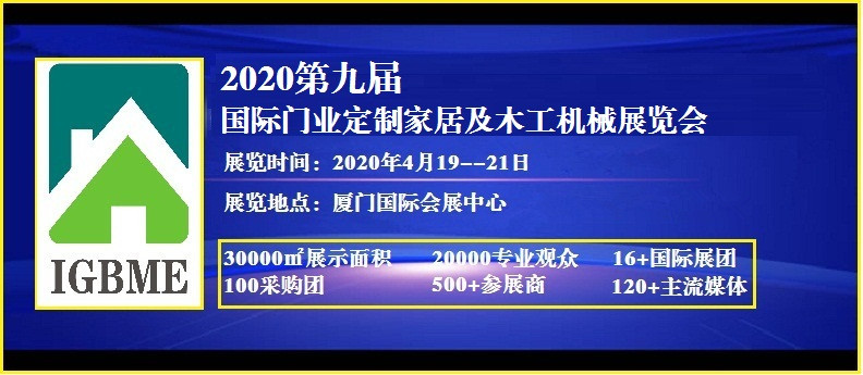 2020.4.19-21中国(厦门)国际门业、定制家居及木工机械展览会