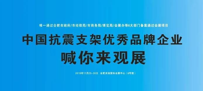 中国(合肥)消防安全暨应急产业博览会——机会,永远属于先驱者!