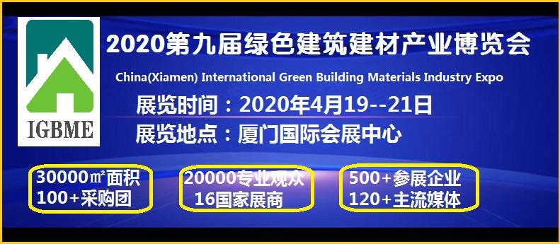 2020.4.19-21中国(厦门)国际绿色建筑建材产业博览会