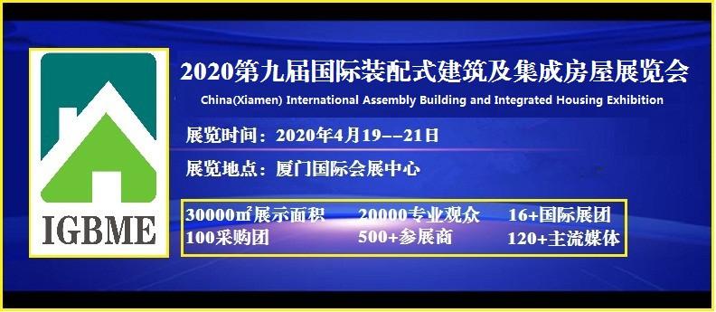 2020.4.19-21中国(厦门)国际装配式建筑及集成房屋展览会