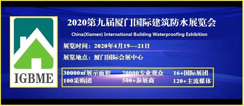 2020.4.19-21第九届中国(厦门)国际建筑防水展览会