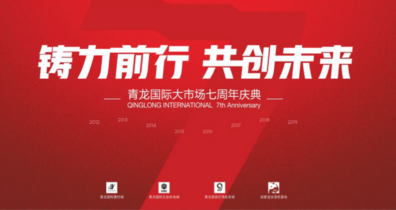 """青龙国际大市场邀您共""""赴""""7周年庆典"""