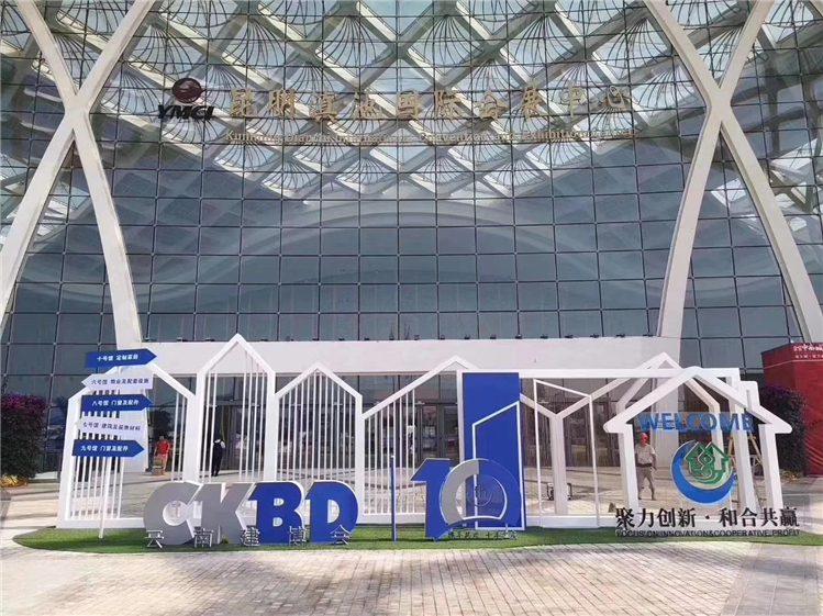 2020.8.6-8第十一届云南国际建筑及装饰材料博览会(云南建博会)