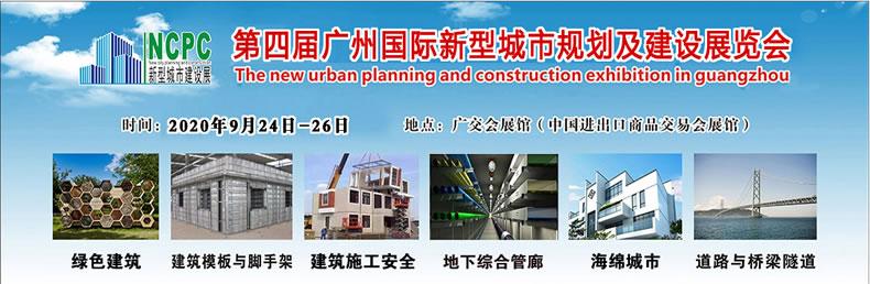 2020.9.24-26第四届广州国际新型建筑模板脚手架及施工技术与设备展览会