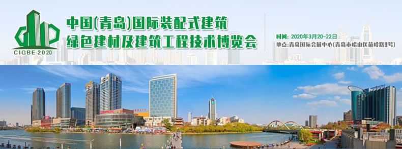 2020.3.20-22中国.青岛绿色装配式建筑及建材展览会(延期举办)