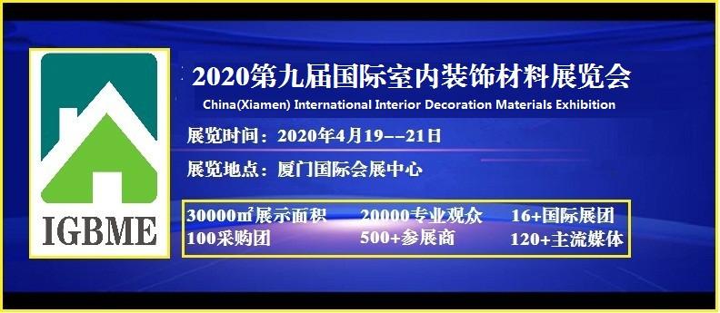 2020.4.19-21中国(厦门)国际室内装饰材料展览会