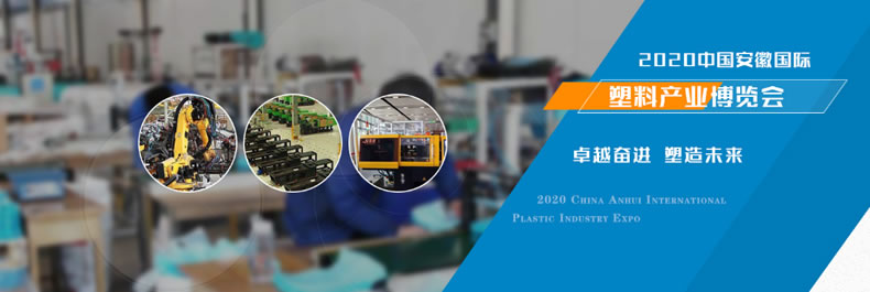 2020.6.22-24中国安徽国际塑料产业博览会