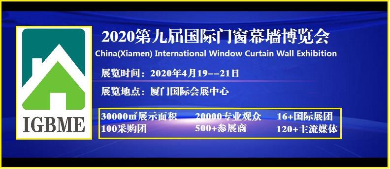 2020.4.19-21中国(厦门)国际门窗幕墙展览会