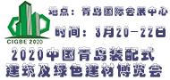 2020.3.20青岛建材展190x90