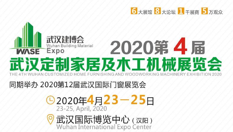 2020.4.23-25第四届武汉定制家居及木工机械展览会(延期举办)