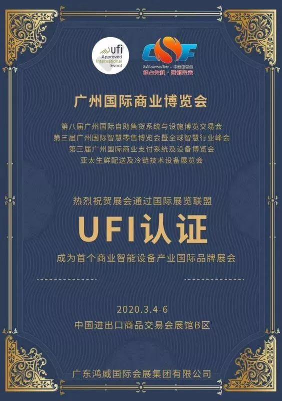 重磅 | PLCE通过国际UFI认证,加入国际性品牌展会行列!