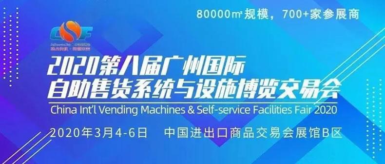 广州自动售货机与自助设备展 | 您有一则国际快讯尚未查看,请注意查收!