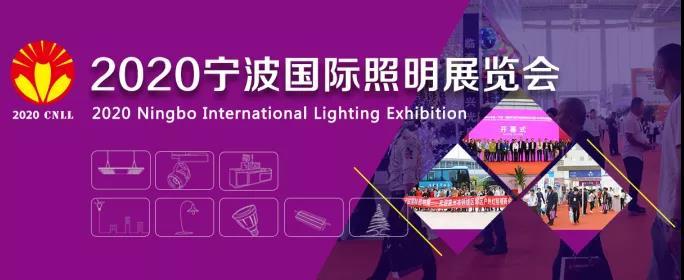 从2017到2019,宁波国际照明展经历了什么?