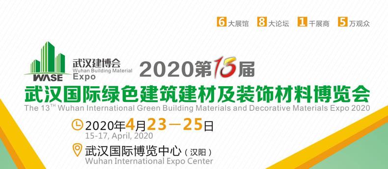 2020.4.23-25第13届武汉国际绿色建筑建材及装饰材料博览会(延期举办)