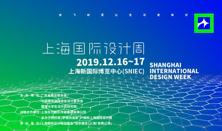 上海设计周 | 设计界奥林匹斯盛典,2019上海国际设计周强势来袭!