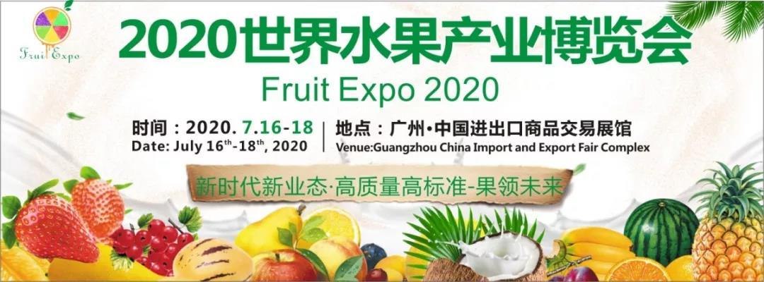 世界水果产业展 | 水果采购宝典,全国1000个村的特色水果!