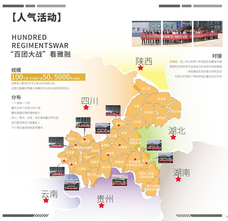 2020.4.9-11第四届中国(重庆)雅融建筑及装饰材料博览会