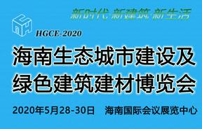 2020.5.28海南建博会288x184