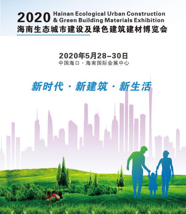 2020.5.28-30海南生态城市建设及绿色建筑建材博览会