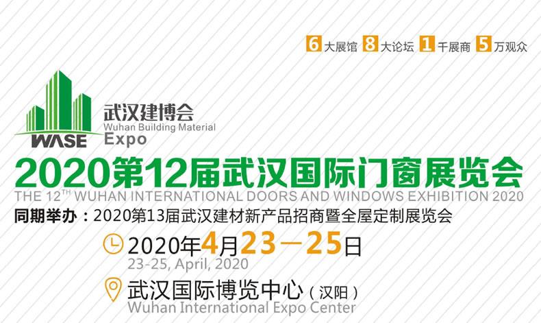 2020.4.23-25第12届武汉国际门窗展览会(延期举办)