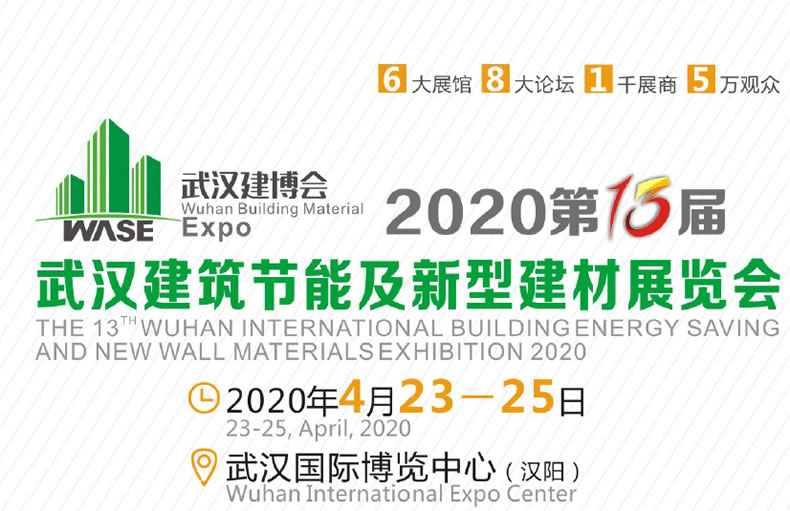 2020.4.23-25第13届武汉建筑节能及新型建材展览会(延期举办)