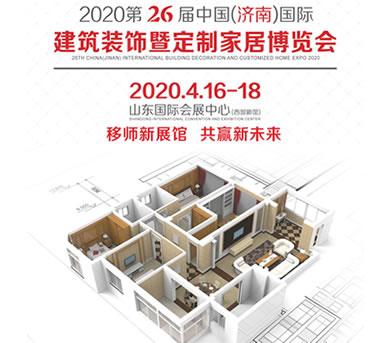 2020.4.16济南建博会390x343