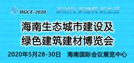 2020.5.28海南建博会190x90
