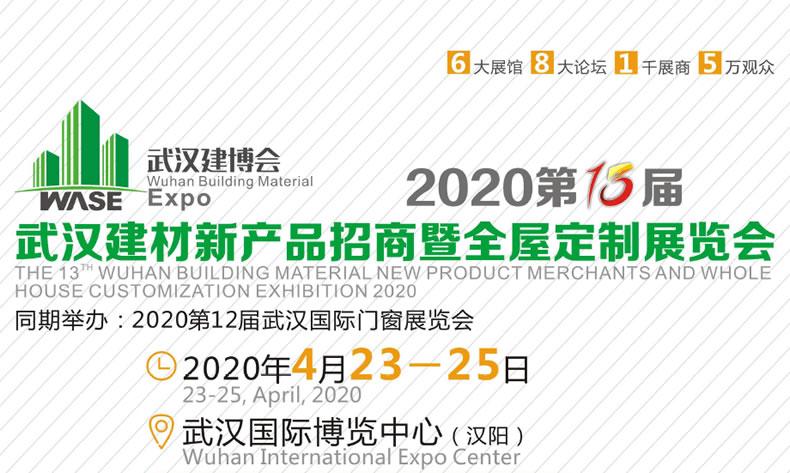 2020.4.23第13届武汉建材新产品招商暨全屋定制展览会(延期举办)