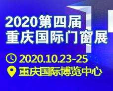 2020.10.23重庆门窗