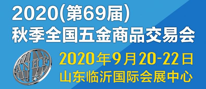 2020.9.20-22(第69届)秋季全国五金商品交易会