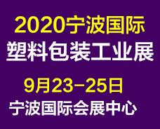 2020.5.18宁波包装印刷工业展228x184