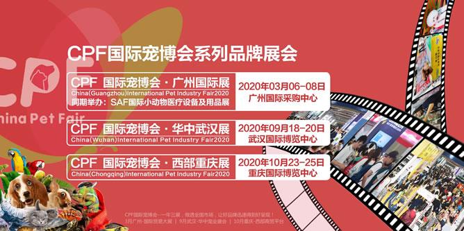 3月到广州,带你探寻2020年度宠物行业商机,共赴宠物行业大场面!