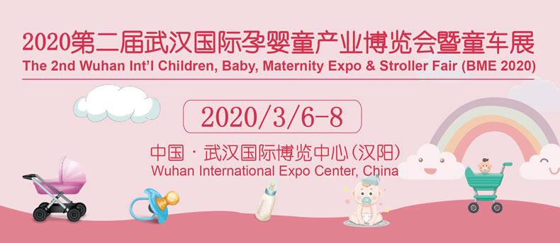 暖心春季、母婴相伴——2020第二届武汉孕婴童暨童车展3月盛大开启