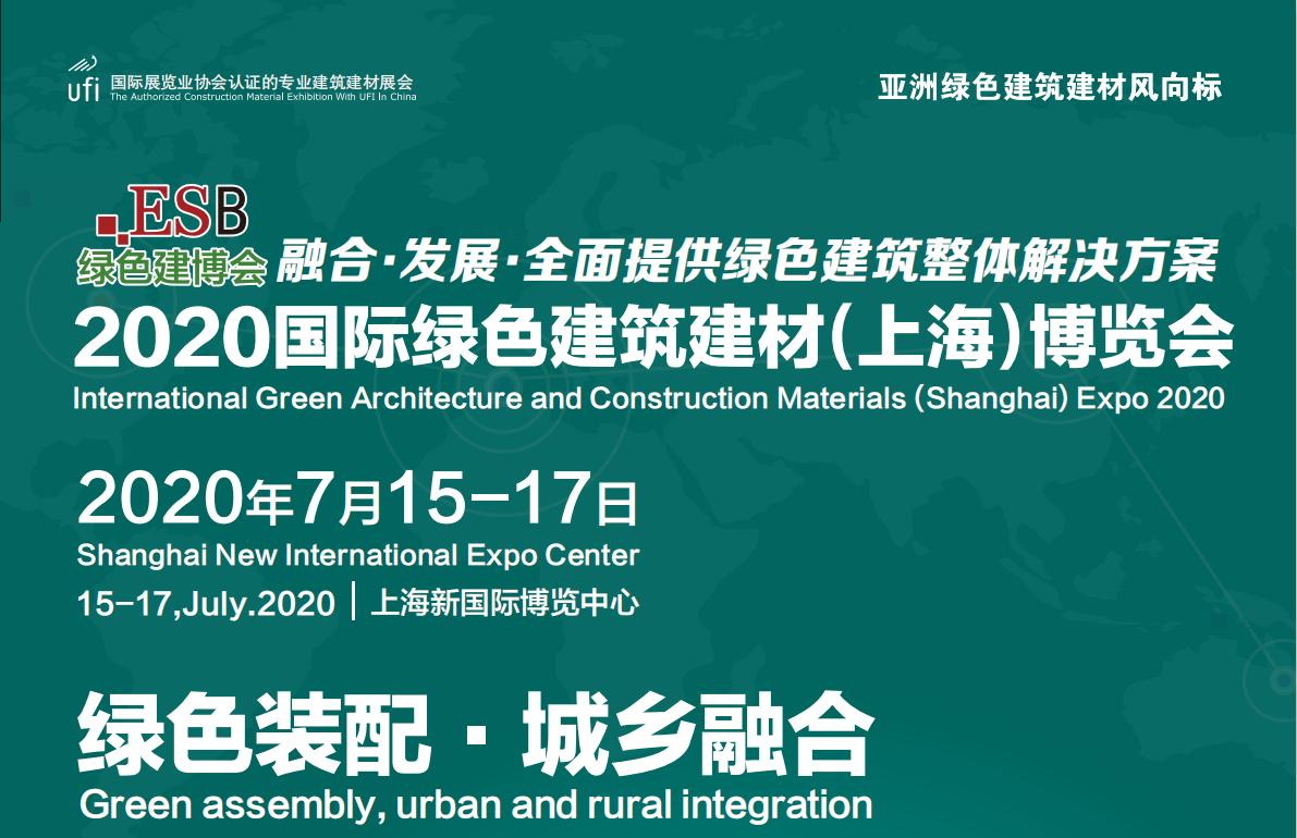 2020.7.15-17国际绿色建筑建材(上海)博览会