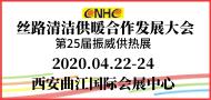 2020.4.22西安丝路暖通展190x90
