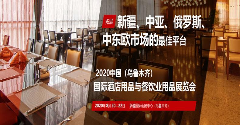 2020.8.20-22新疆亚欧酒店用品展∣餐饮用品展∣厨房设备展