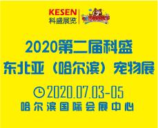 2020.7.3(哈尔滨)宠物用品展228x184