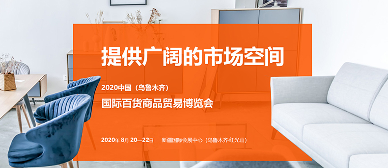2020.8.20-22中国(乌鲁木齐)国际百货商品贸易博览会