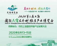 2020.6.13上海民宿展