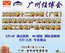 2020.5.11广州住博会